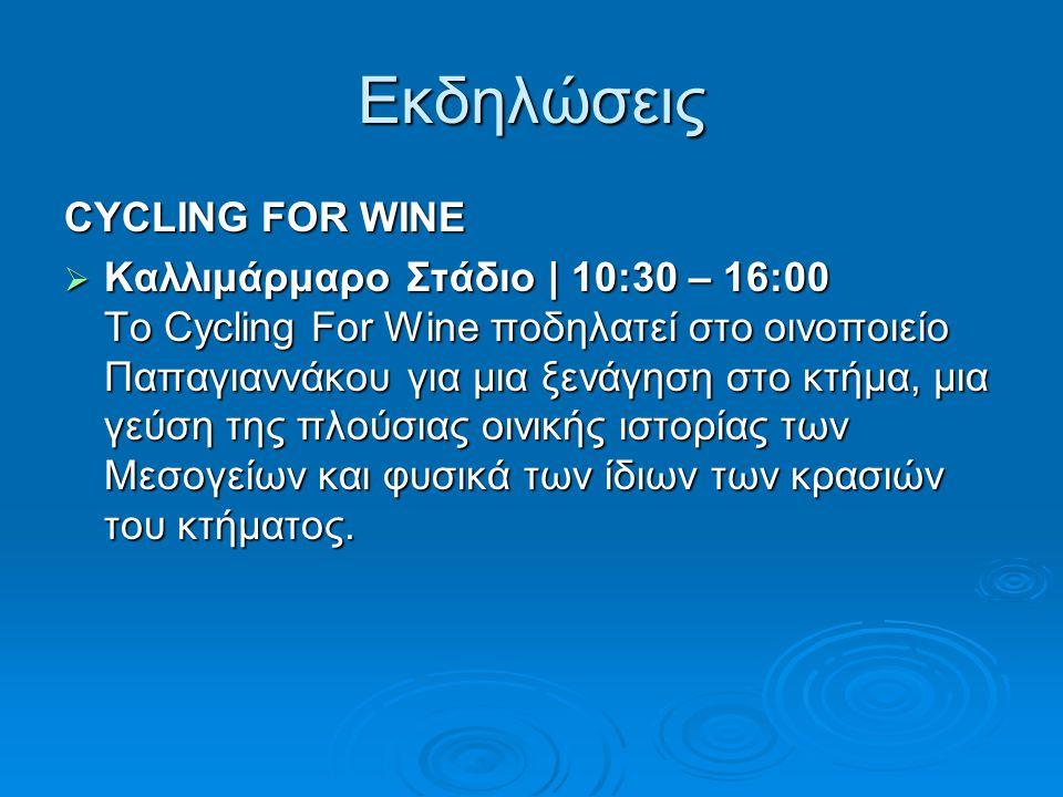 Εκδηλώσεις CYCLING FOR WINE  Καλλιμάρμαρο Στάδιο | 10:30 – 16:00 To Cycling For Wine ποδηλατεί στο οινοποιείο Παπαγιαννάκου για μια ξενάγηση στο κτήμα, μια γεύση της πλούσιας οινικής ιστορίας των Μεσογείων και φυσικά των ίδιων των κρασιών του κτήματος.