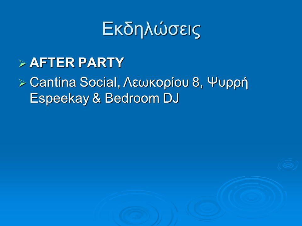 Εκδηλώσεις  AFTER PARTY  Cantina Social, Λεωκορίου 8, Ψυρρή Espeekay & Bedroom DJ