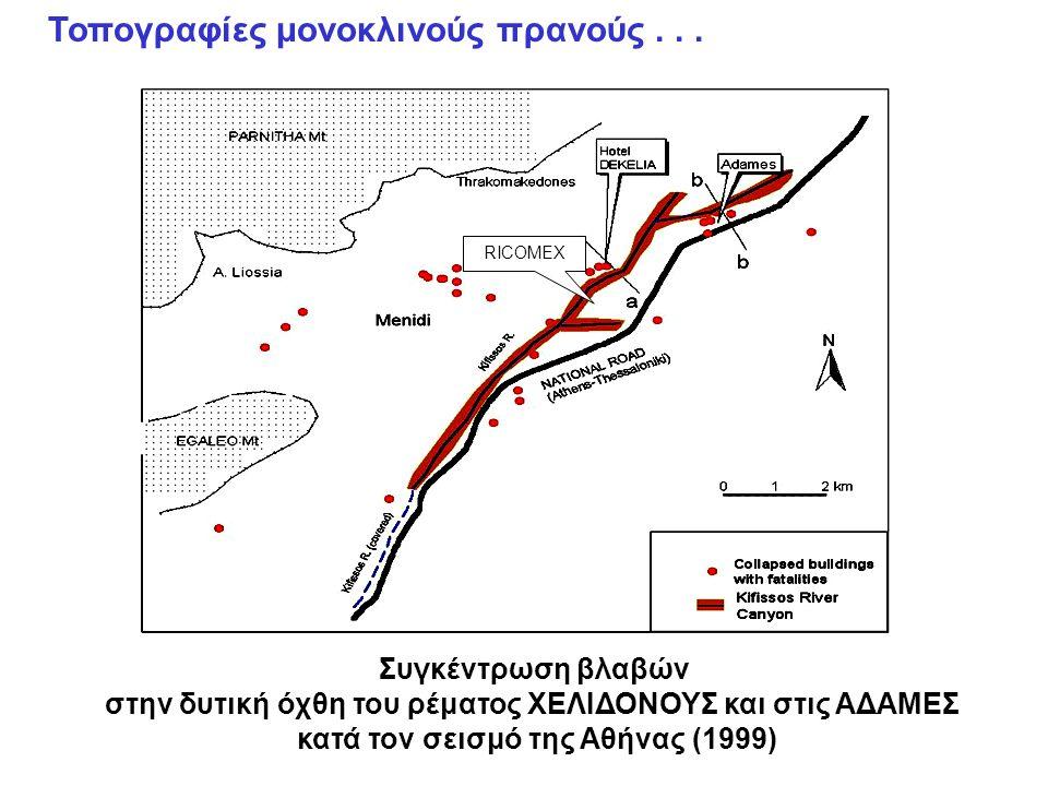 Συγκέντρωση βλαβών στην δυτική όχθη του ρέματος ΧΕΛΙΔΟΝΟΥΣ και στις ΑΔΑΜΕΣ κατά τον σεισμό της Αθήνας (1999) RICOMEX Τοπογραφίες μονοκλινούς πρανούς..