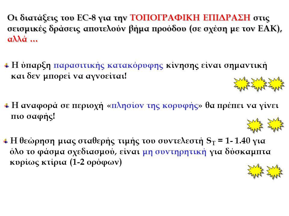 Η θεώρηση μιας σταθερής τιμής του συντελεστή S Τ = 1- 1.40 για όλο το φάσμα σχεδιασμού, είναι μη συντηρητική για δύσκαμπτα κυρίως κτίρια (1-2 ορόφων)