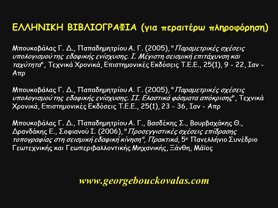 ΕΛΛΗΝΙΚΗ ΒΙΒΛΙΟΓΡΑΦΙΑ (για περαιτέρω πληροφόρηση) Mπουκοβάλας Γ. Δ., Παπαδημητρίου Α. Γ. (2005),