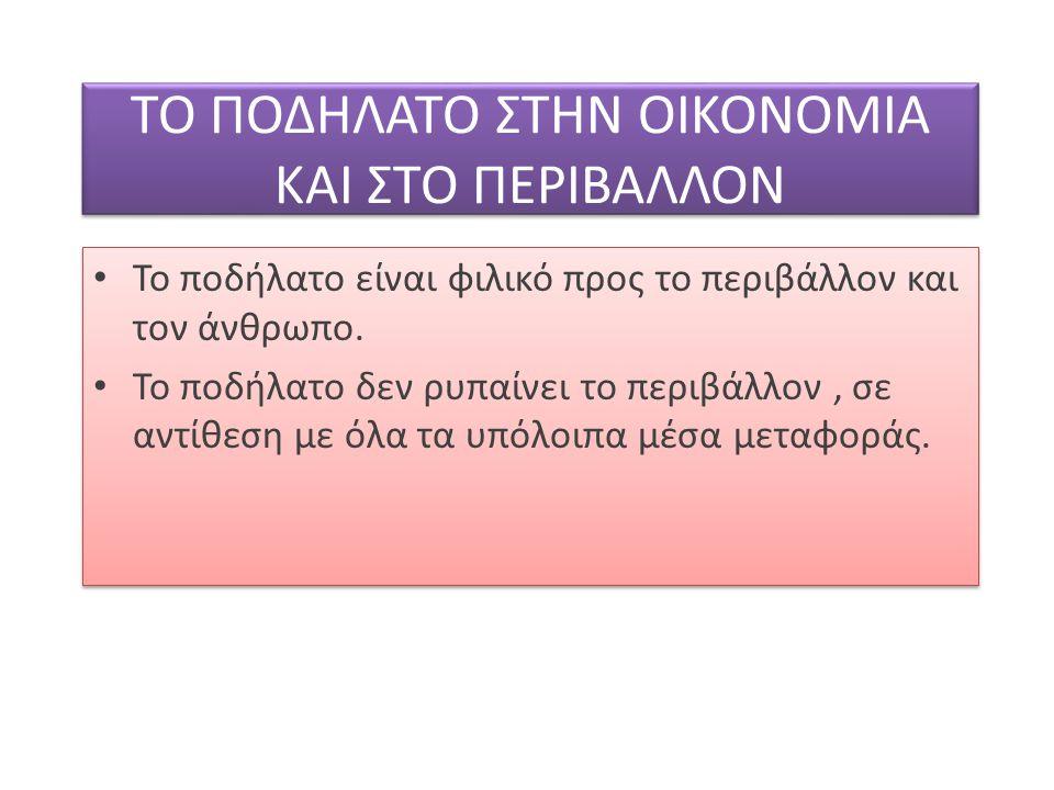 ΘΕΜΑΤΑ ΤΩΝ ΟΜΑΔΩΝ 1.ΤΟ ΠΟΔΗΛΑΤΟ ΣΤΗΝ ΟΙΚΟΝΟΜΙΑ ΚΑΙ ΣΤΟ ΠΕΡΙΒΑΛΛΟΝ 2.ΙΣΤΟΡΙΑ ΚΑΙ ΕΞΕΛΙΞΗ ΤΟΥ ΠΟΔΗΛΑΤΟΥ 3.ΑΤΥΧΗΜΑΤΑ ΜΕ ΤΟ ΠΟΔΗΛΑΤΟ ΚΑΙ ΤΡΟΠΟΙ ΑΝΤΙΜΕΤΩΠΙ
