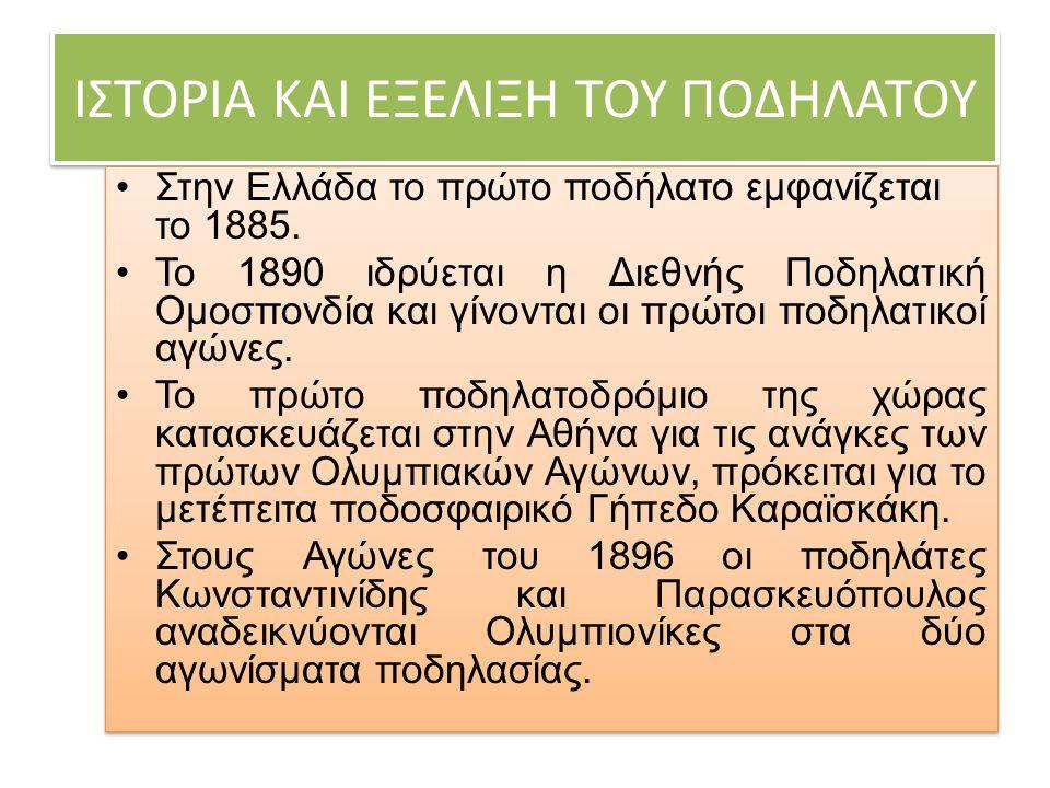 ΙΣΤΟΡΙΑ ΚΑΙ ΕΞΕΛΙΞΗ ΤΟΥ ΠΟΔΗΛΑΤΟΥ Στην Ελλάδα το πρώτο ποδήλατο εμφανίζεται το 1885.