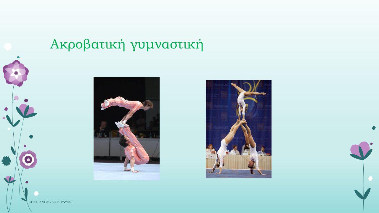Ακροβατική γυμναστική ΔΟΣΗ ΑΝΘΟΥΛΑ 2012-2013