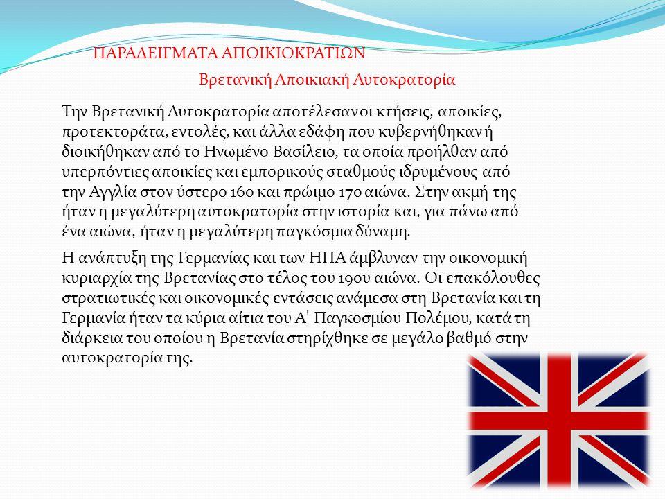 ΠΑΡΑΔΕΙΓΜΑΤΑ ΑΠΟΙΚΙΟΚΡΑΤΙΩΝ Βρετανική Αποικιακή Αυτοκρατορία Την Βρετανική Αυτοκρατορία αποτέλεσαν οι κτήσεις, αποικίες, προτεκτοράτα, εντολές, και άλ