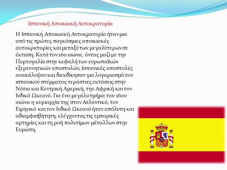 Ισπανική Αποικιακή Αυτοκρατορία Η Ισπανική Αποικιακή Αυτοκρατορία ήταν μια από τις πρώτες παγκόσμιες αποικιακές αυτοκρατορίες και μεταξύ των μεγαλύτερ