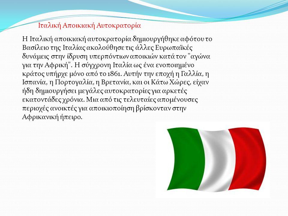 Ιταλική Αποικιακή Αυτοκρατορία Η Ιταλική αποικιακή αυτοκρατορία δημιουργήθηκε αφότου το Βασίλειο της Ιταλίας ακολούθησε τις άλλες Ευρωπαϊκές δυνάμεις