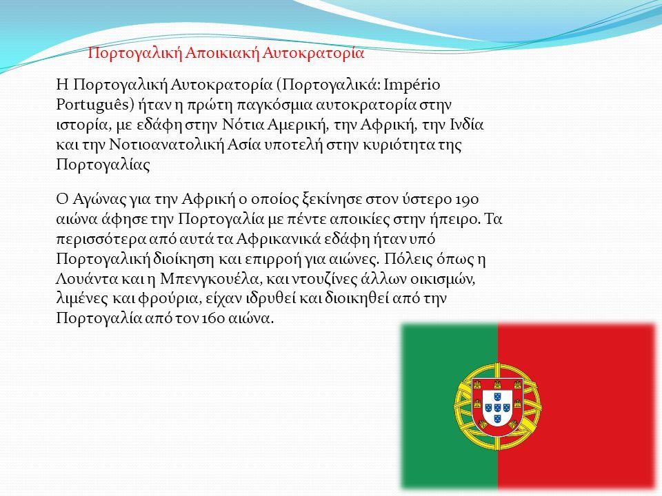 Πορτογαλική Αποικιακή Αυτοκρατορία Η Πορτογαλική Αυτοκρατορία (Πορτογαλικά: Império Português) ήταν η πρώτη παγκόσμια αυτοκρατορία στην ιστορία, με εδ