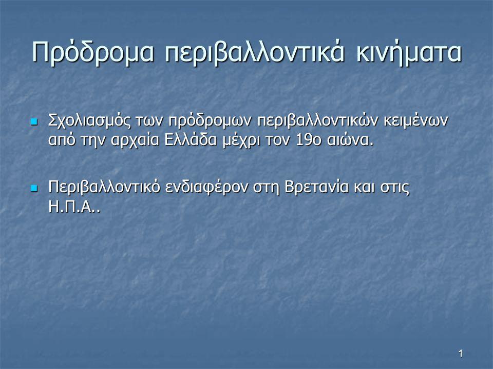 1 Πρόδρομα περιβαλλοντικά κινήματα Σχολιασμός των πρόδρομων περιβαλλοντικών κειμένων από την αρχαία Ελλάδα μέχρι τον 19ο αιώνα. Σχολιασμός των πρόδρομ
