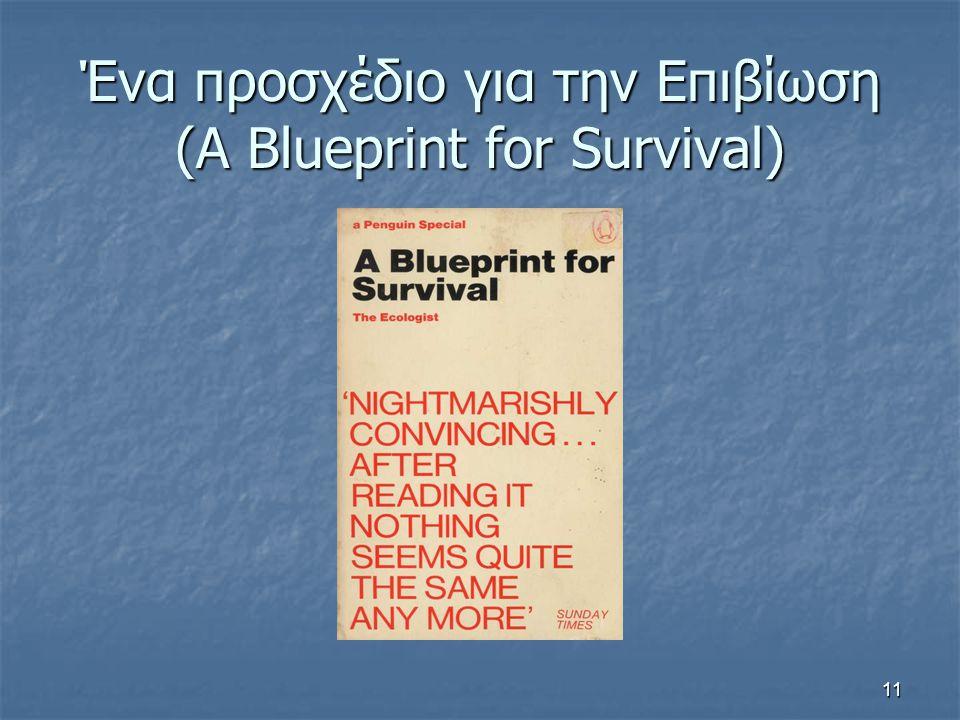 11 Ένα προσχέδιο για την Επιβίωση (A Blueprint for Survival)