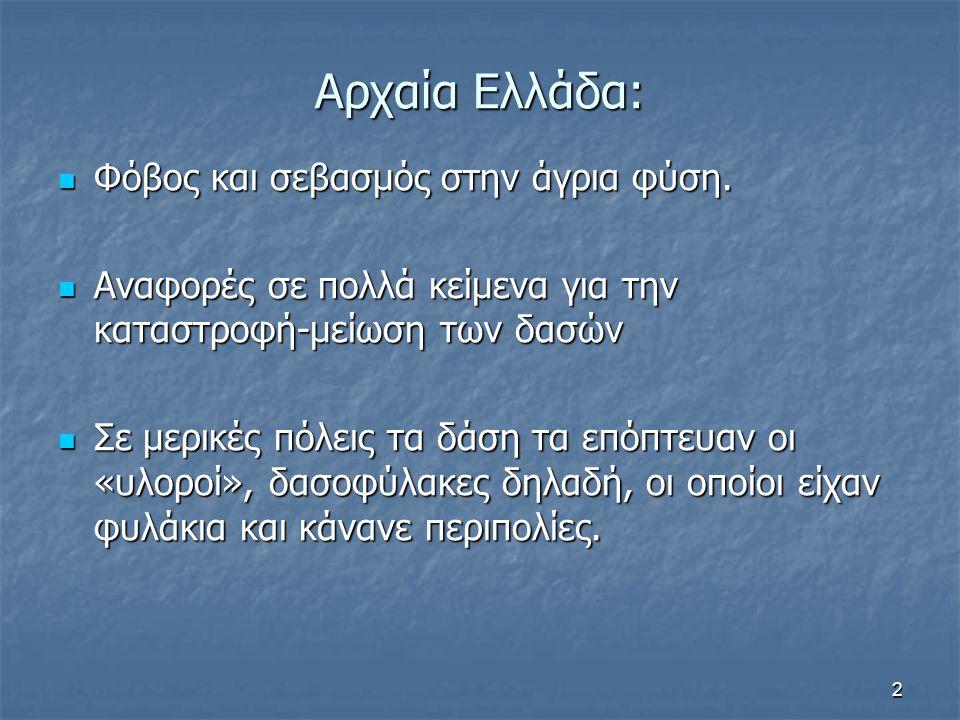 2 Αρχαία Ελλάδα: Φόβος και σεβασμός στην άγρια φύση. Φόβος και σεβασμός στην άγρια φύση. Αναφορές σε πολλά κείμενα για την καταστροφή-μείωση των δασών