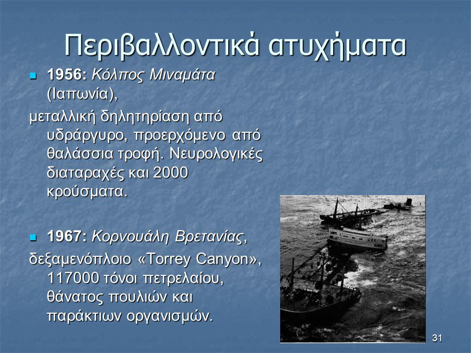 31 1956: Κόλπος Μιναμάτα (Ιαπωνία), 1956: Κόλπος Μιναμάτα (Ιαπωνία), μεταλλική δηλητηρίαση από υδράργυρο, προερχόμενο από θαλάσσια τροφή. Νευρολογικές