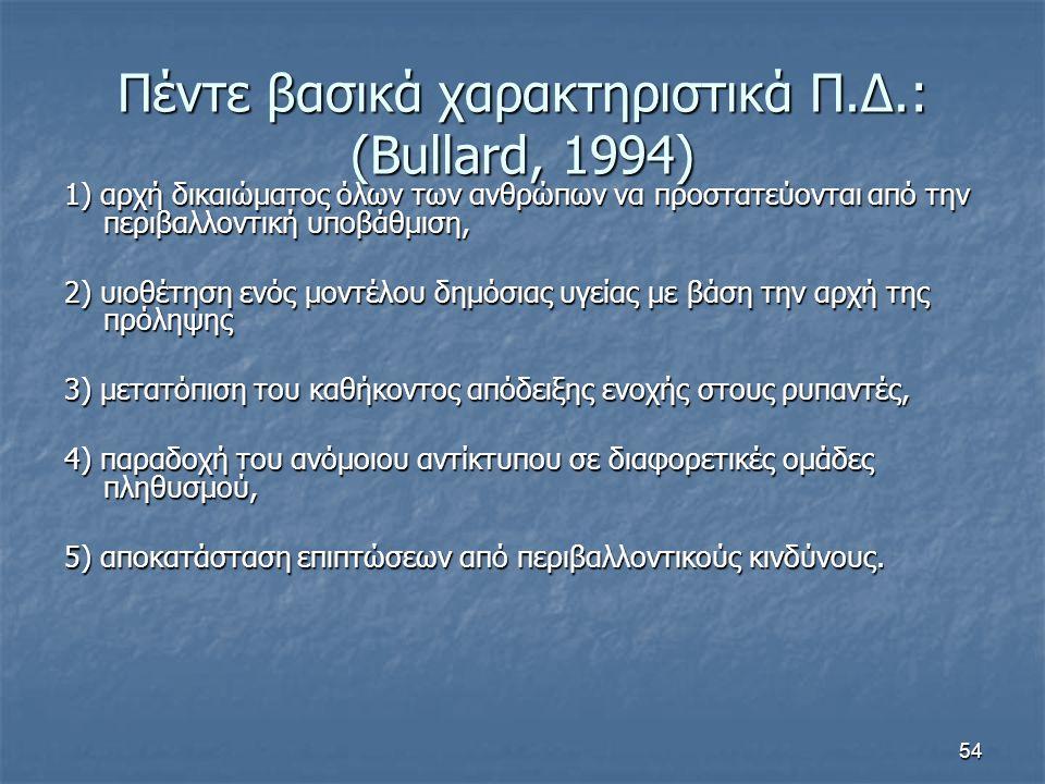 54 Πέντε βασικά χαρακτηριστικά Π.Δ.: (Bullard, 1994) 1) αρχή δικαιώματος όλων των ανθρώπων να προστατεύονται από την περιβαλλοντική υποβάθμιση, 2) υιο