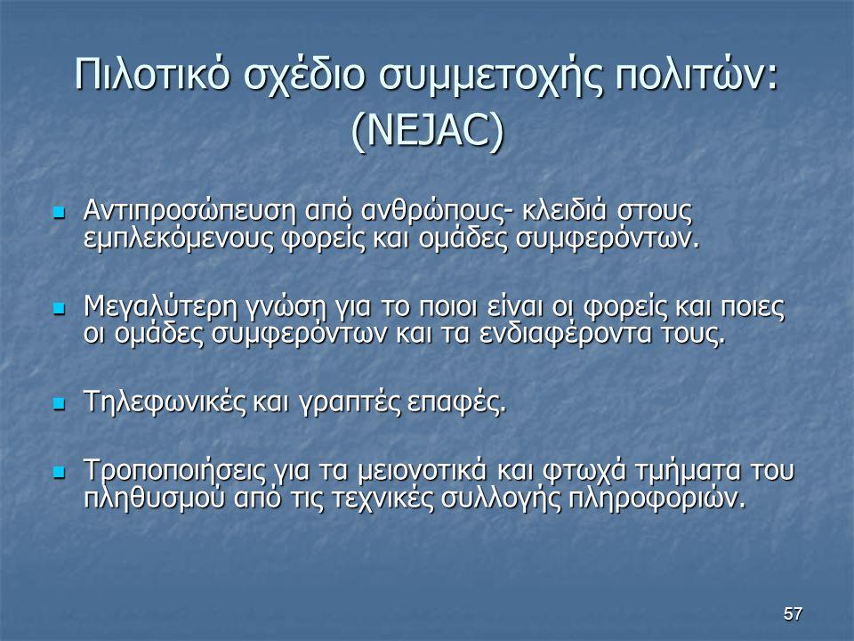 57 Πιλοτικό σχέδιο συμμετοχής πολιτών: (NEJAC) Αντιπροσώπευση από ανθρώπους- κλειδιά στους εμπλεκόμενους φορείς και ομάδες συμφερόντων. Αντιπροσώπευση