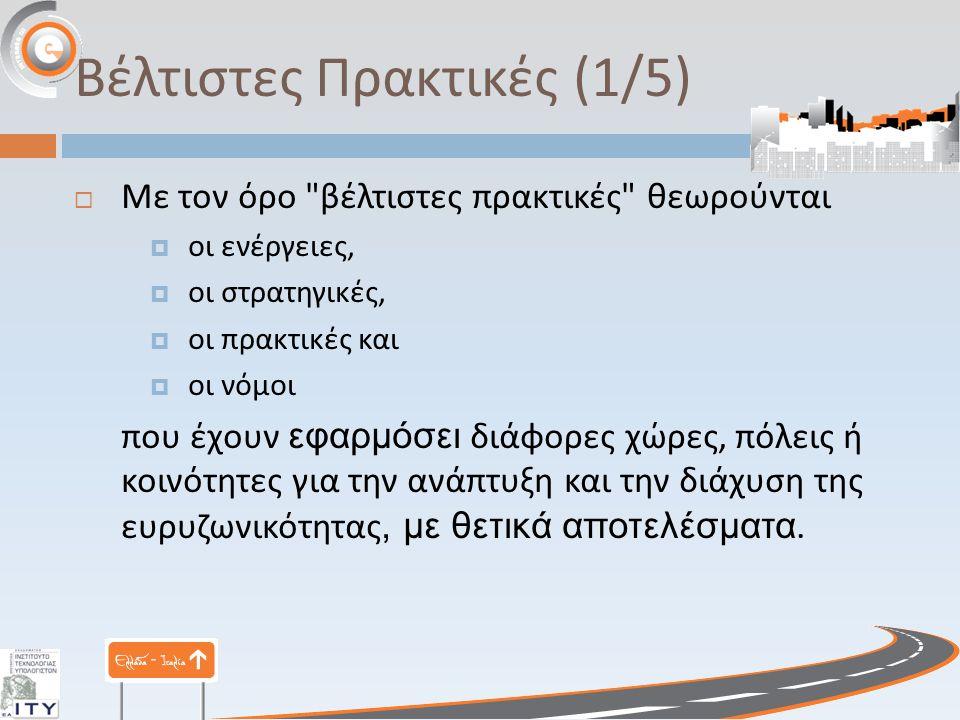 Ευρυζωνική Διείσδυση (2/2)