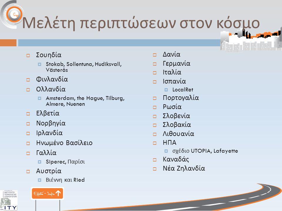 Δίκτυα Οπτικών Ινών στην Περιφέρεια Ηπείρου  Πρόσκληση 93  Πρέβεζα  Ιωάννινα  Πρόσκληση 145  Ηγουμενίτσα  Άρτα
