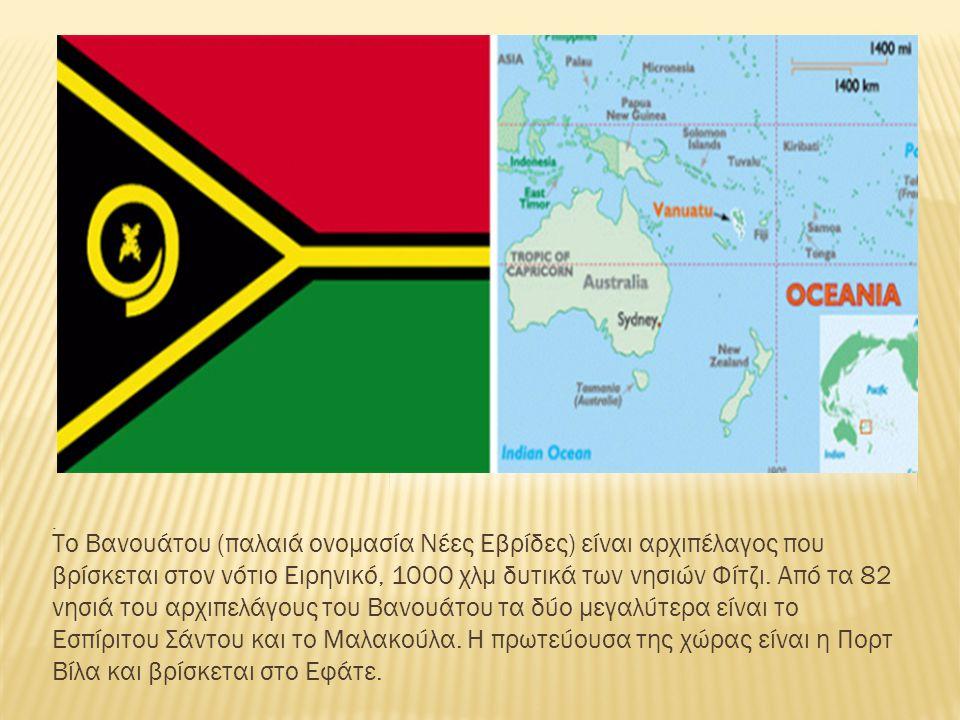 Το Βανουάτου (παλαιά ονομασία Νέες Εβρίδες) είναι αρχιπέλαγος που βρίσκεται στον νότιο Ειρηνικό, 1000 χλμ δυτικά των νησιών Φίτζι.