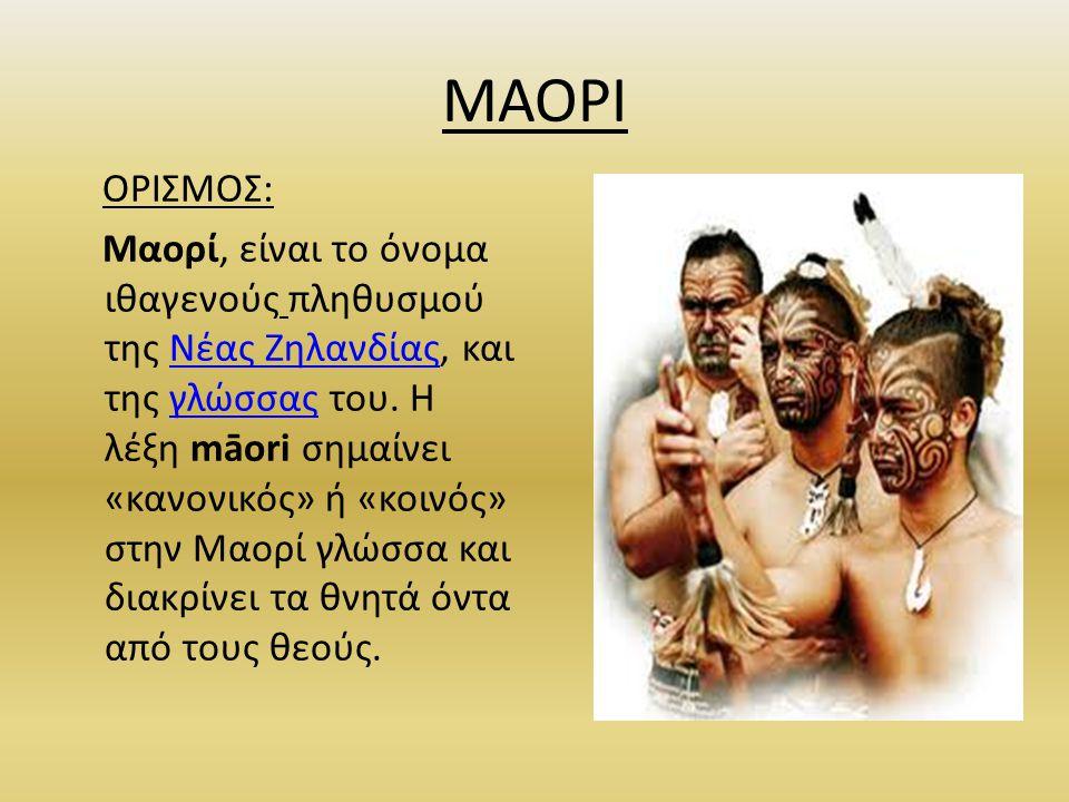ΜΑΟΡΙ ΟΡΙΣΜΟΣ: Μαορί, είναι το όνομα ιθαγενούς πληθυσμού της Νέας Ζηλανδίας, και της γλώσσας του. Η λέξη māori σημαίνει «κανονικός» ή «κοινός» στην Μα
