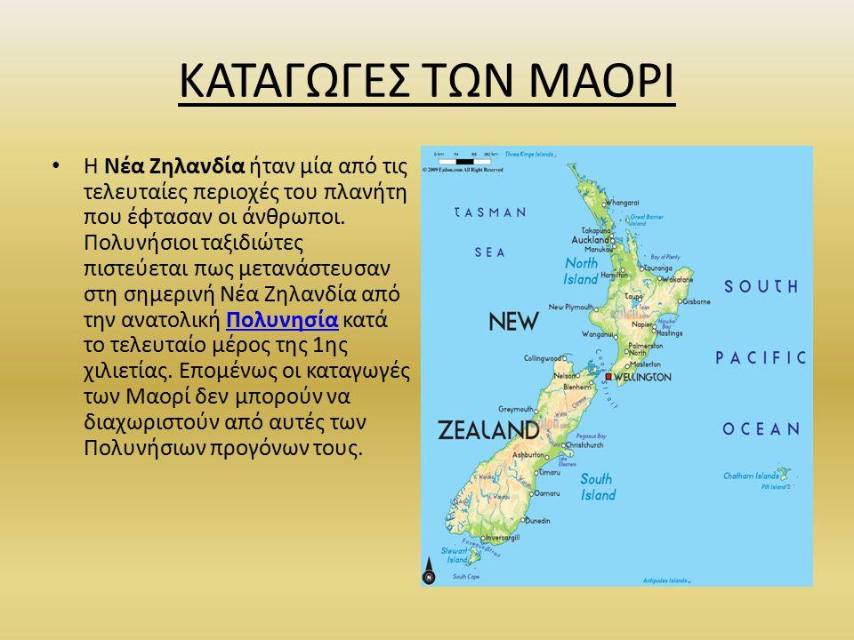 ΚΑΤΑΓΩΓΕΣ ΤΩΝ ΜΑΟΡΙ Η Νέα Ζηλανδία ήταν μία από τις τελευταίες περιοχές του πλανήτη που έφτασαν οι άνθρωποι. Πολυνήσιοι ταξιδιώτες πιστεύεται πως μετα