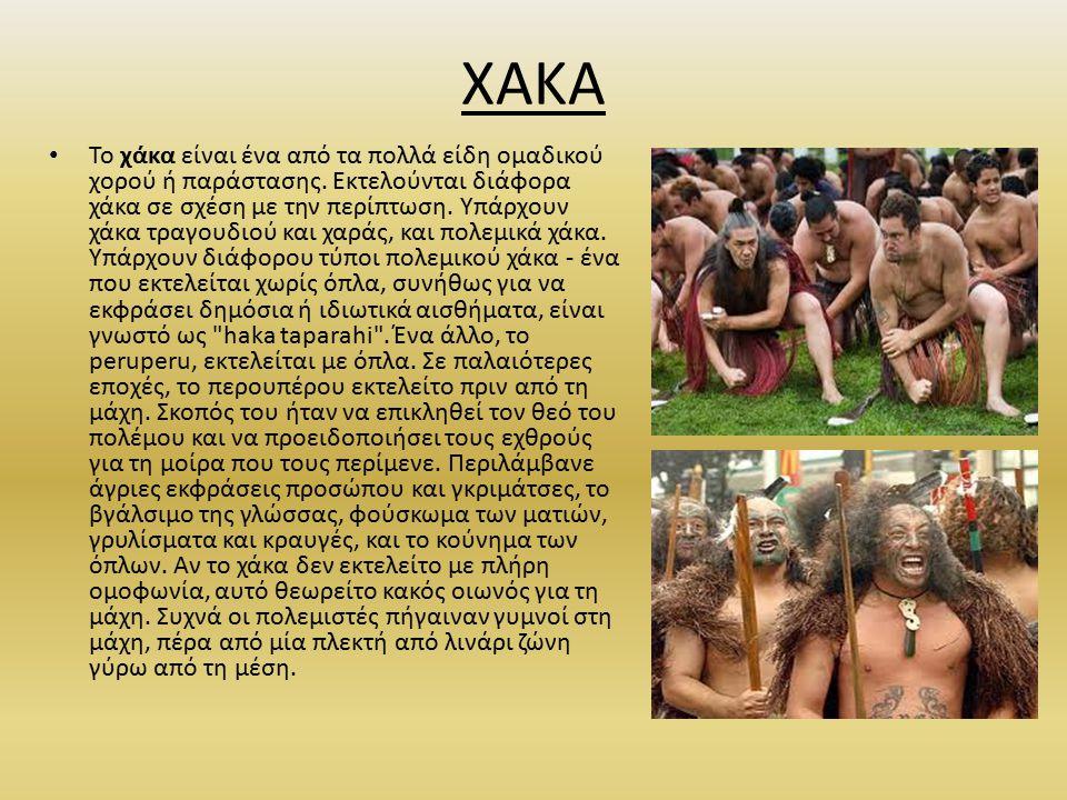 ΧΑΚΑ Το χάκα είναι ένα από τα πολλά είδη ομαδικού χορού ή παράστασης.