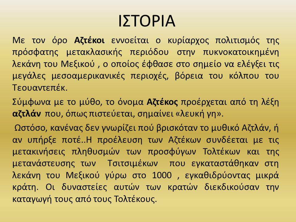 Η φυλή των Τσιτσιμέκων από το Αζτλάν, μετακινήθηκε πιθανώς εξαιτίας ξηρασίας ή υπερπληθυσμού.