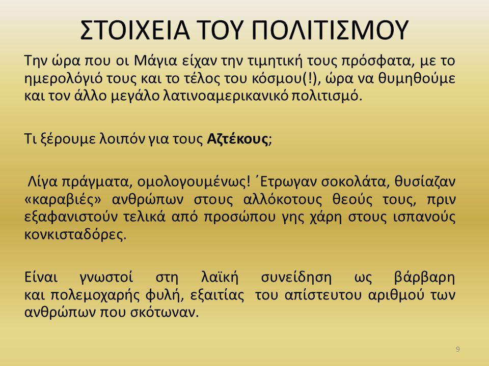ΧΡΟΝΟΛΟΓΙΟ 1100 Οι Αζτέκοι εγκαταλείπουν την πατρίδα του σε αναζήτηση νέας γης.