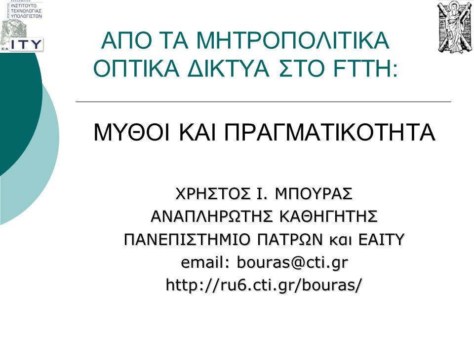 ΜΥΘΟΙ ΚΑΙ ΠΡΑΓΜΑΤΙΚΟΤΗΤΑ ΧΡΗΣΤΟΣ Ι. ΜΠΟΥΡΑΣ ΑΝΑΠΛΗΡΩΤΗΣ ΚΑΘΗΓΗΤΗΣ ΠΑΝΕΠΙΣΤΗΜΙΟ ΠΑΤΡΩΝ και ΕΑΙΤΥ email: bouras@cti.gr http://ru6.cti.gr/bouras/ ΑΠΟ ΤΑ