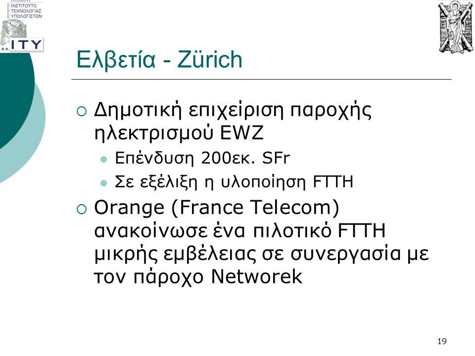 Ελβετία - Zürich  Δημοτική επιχείριση παροχής ηλεκτρισμού EWZ Επένδυση 200εκ. SFr Σε εξέλιξη η υλοποίηση FTTH  Orange (France Telecom) ανακοίνωσε έν