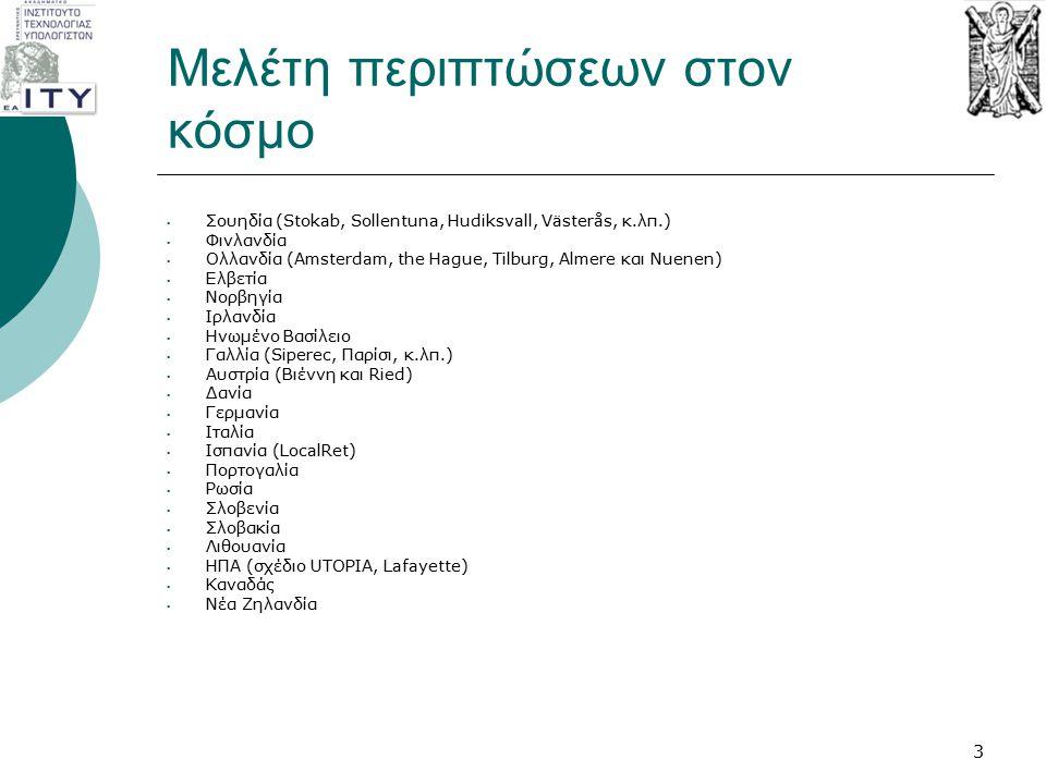 Μελέτη περιπτώσεων στον κόσμο Σουηδία (Stokab, Sollentuna, Hudiksvall, Västerås, κ.λπ.) Φινλανδία Ολλανδία (Amsterdam, the Hague, Tilburg, Almere και