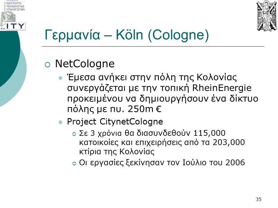 Γερμανία – Köln (Cologne)  NetCologne Έμεσα ανήκει στην πόλη της Κολονίας συνεργάζεται με την τοπική RheinEnergie προκειμένου να δημιουργήσουν ένα δί