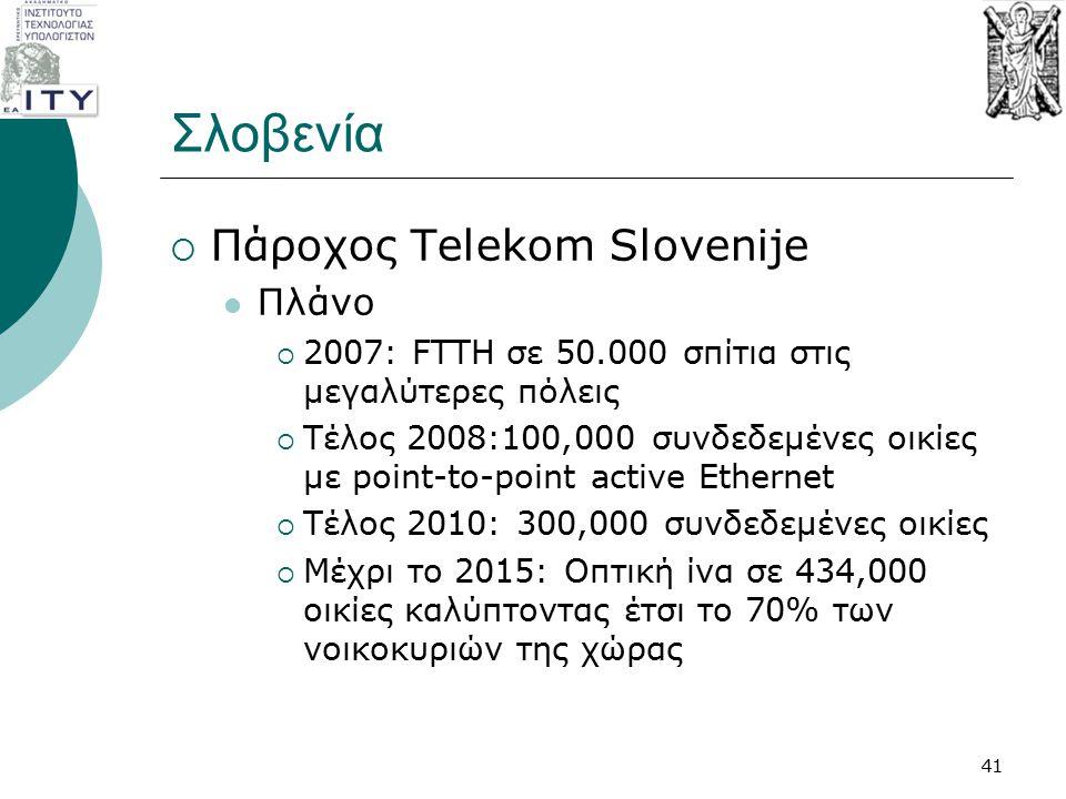 Σλοβενία  Πάροχος Telekom Slovenije Πλάνο  2007: FTTH σε 50.000 σπίτια στις μεγαλύτερες πόλεις  Τέλος 2008:100,000 συνδεδεμένες οικίες με point-to-