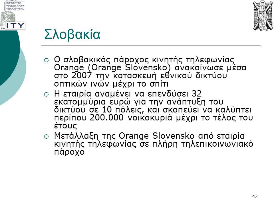 Σλοβακία  Ο σλοβακικός πάροχος κινητής τηλεφωνίας Orange (Orange Slovensko) ανακοίνωσε μέσα στο 2007 την κατασκευή εθνικού δικτύου οπτικών ινών μέχρι