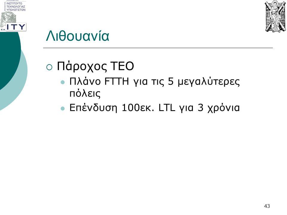 Λιθουανία  Πάροχος TEO Πλάνο FTTH για τις 5 μεγαλύτερες πόλεις Επένδυση 100εκ. LTL για 3 χρόνια 43