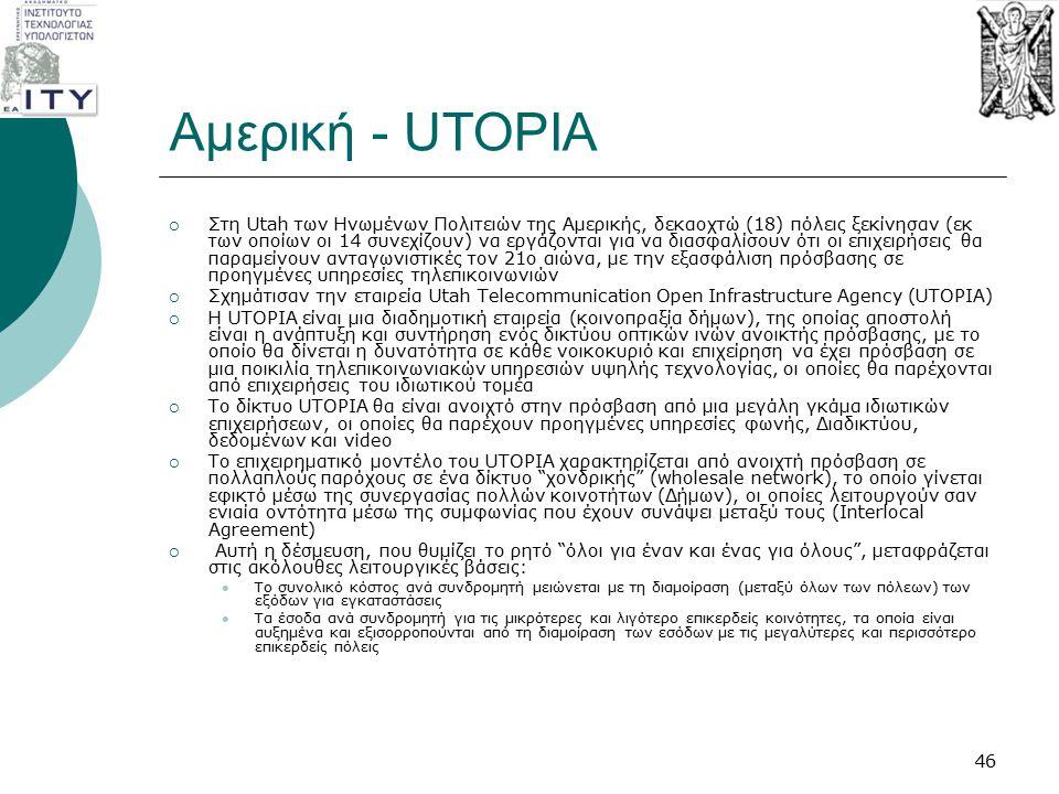 Αμερική - UTOPIA  Στη Utah των Ηνωμένων Πολιτειών της Αμερικής, δεκαοχτώ (18) πόλεις ξεκίνησαν (εκ των οποίων οι 14 συνεχίζουν) να εργάζονται για να