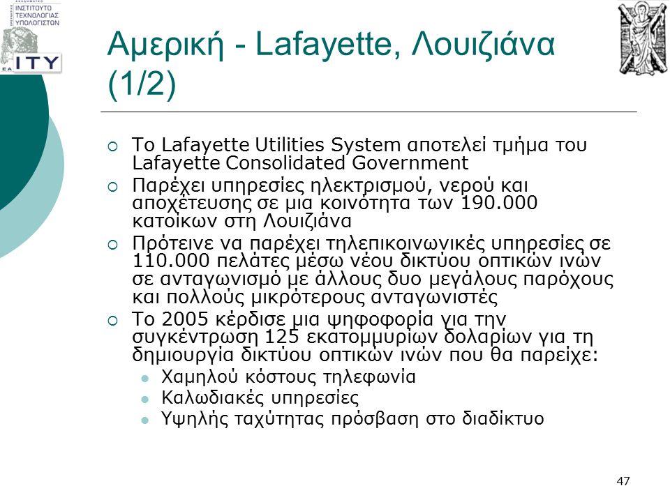 Αμερική - Lafayette, Λουιζιάνα (1/2)  Το Lafayette Utilities System αποτελεί τμήμα του Lafayette Consolidated Government  Παρέχει υπηρεσίες ηλεκτρισ