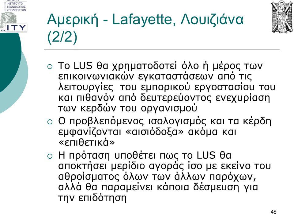Αμερική - Lafayette, Λουιζιάνα (2/2)  Το LUS θα χρηματοδοτεί όλο ή μέρος των επικοινωνιακών εγκαταστάσεων από τις λειτουργίες του εμπορικού εργοστασί