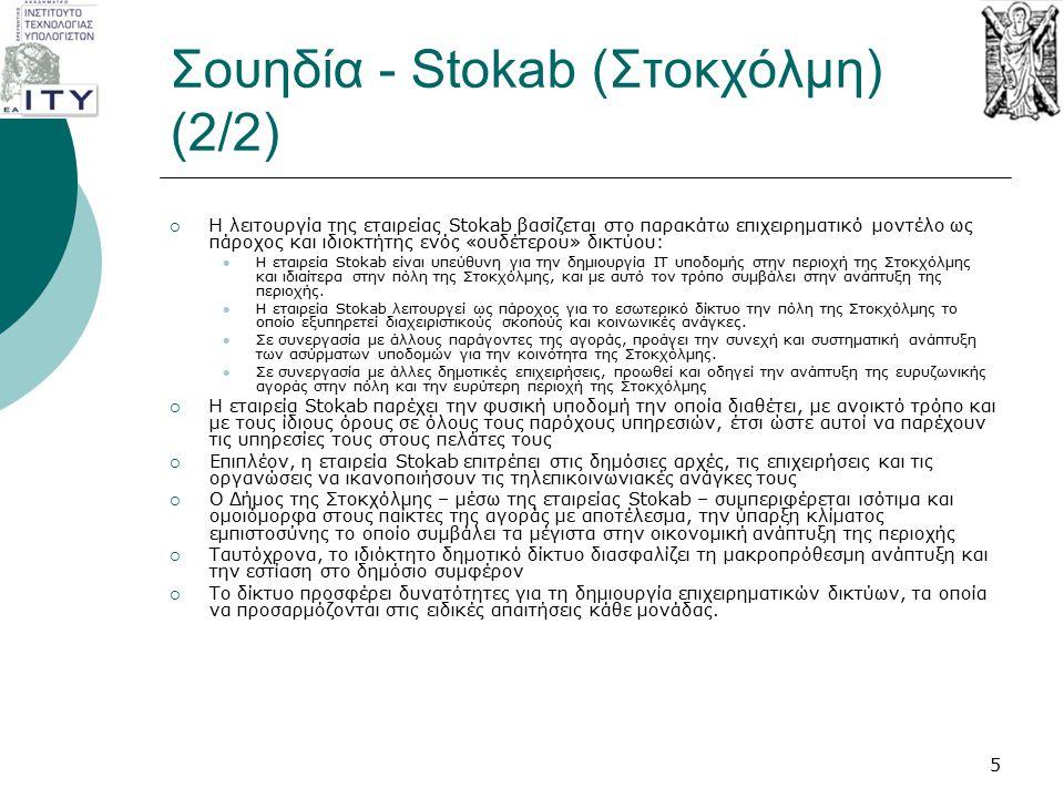 Σουηδία - Stokab (Στοκχόλμη) (2/2)  Η λειτουργία της εταιρείας Stokab βασίζεται στο παρακάτω επιχειρηματικό μοντέλο ως πάροχος και ιδιοκτήτης ενός «ο