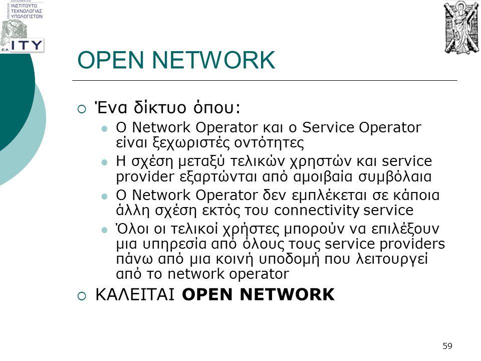 OPEN NETWORK  Ένα δίκτυο όπου: Ο Network Operator και ο Service Operator είναι ξεχωριστές οντότητες Η σχέση μεταξύ τελικών χρηστών και service provid