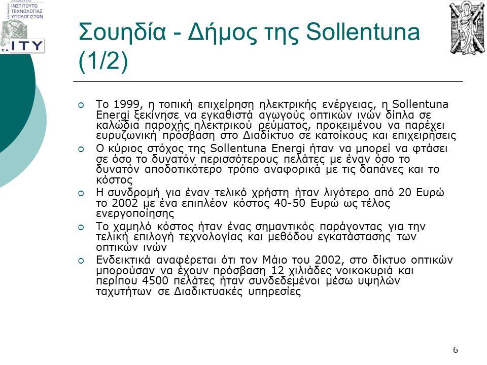 Σουηδία - Δήμος της Sollentuna (1/2)  Το 1999, η τοπική επιχείρηση ηλεκτρικής ενέργειας, η Sollentuna Energi ξεκίνησε να εγκαθιστά αγωγούς οπτικών ιν