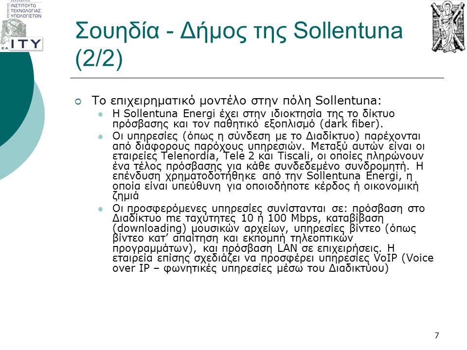Σουηδία - Δήμος της Sollentuna (2/2)  Το επιχειρηματικό μοντέλο στην πόλη Sollentuna: Η Sollentuna Energi έχει στην ιδιοκτησία της το δίκτυο πρόσβαση