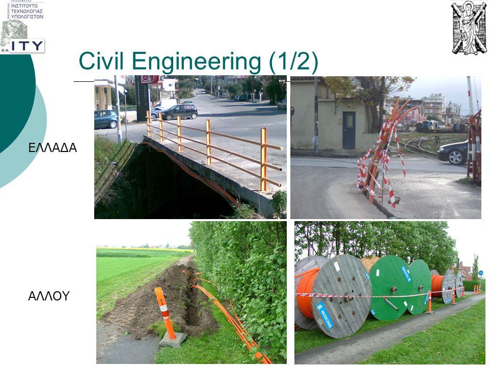 Civil Engineering (1/2) 73 ΕΛΛΑΔΑ ΑΛΛΟΥ