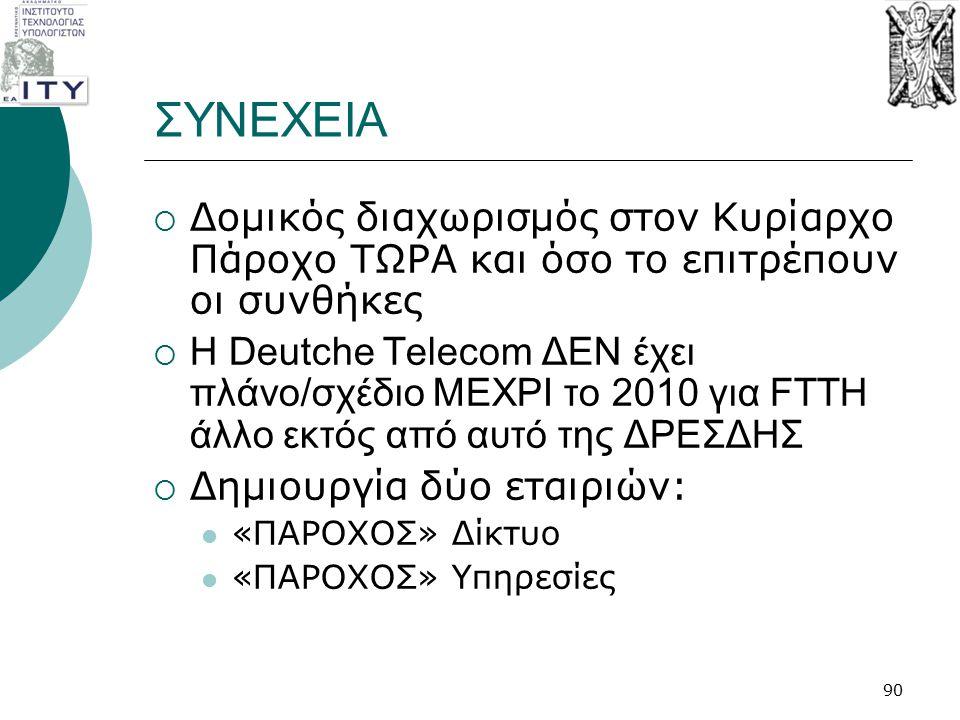 ΣΥΝΕΧΕΙΑ  Δομικός διαχωρισμός στον Κυρίαρχο Πάροχο ΤΩΡΑ και όσο το επιτρέπουν οι συνθήκες  Η Deutche Telecom ΔΕΝ έχει πλάνο/σχέδιο ΜΕΧΡΙ το 2010 για