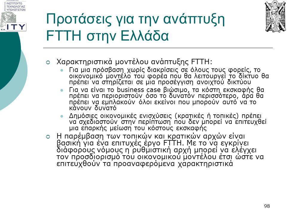 Προτάσεις για την ανάπτυξη FTTH στην Ελλάδα  Χαρακτηριστικά μοντέλου ανάπτυξης FTTH: Για μια πρόσβαση χωρίς διακρίσεις σε όλους τους φορείς, το οικον