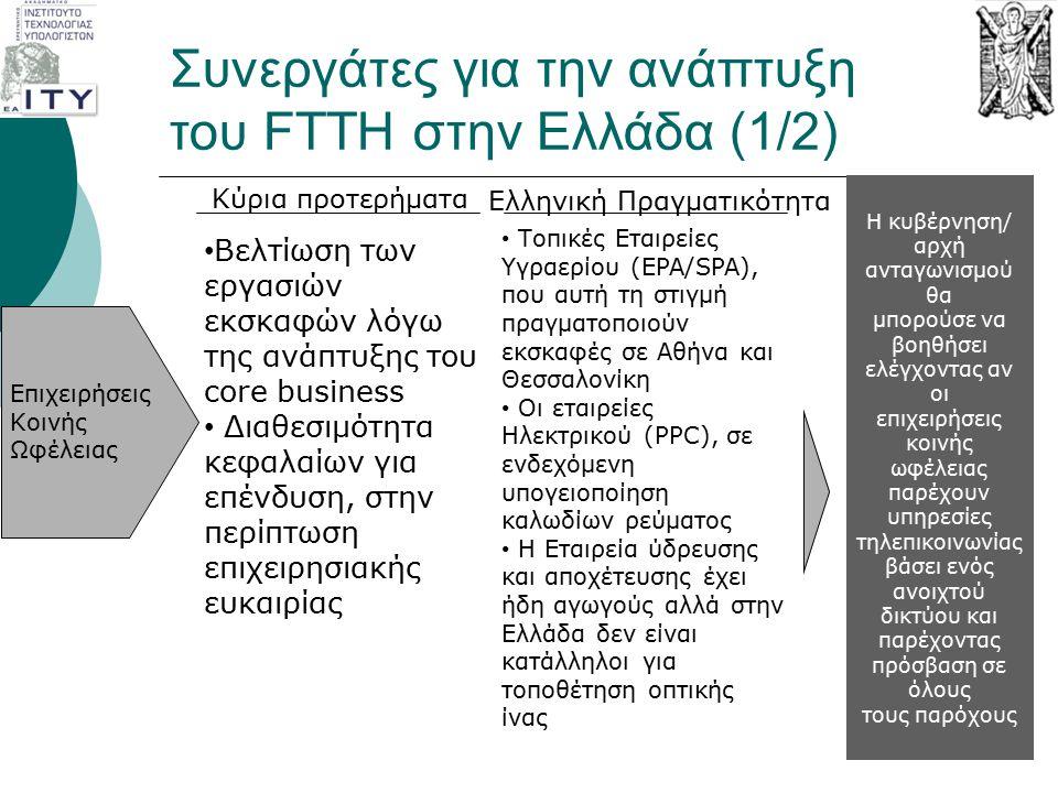 Επιχειρήσεις Κοινής Ωφέλειας Κύρια προτερήματα Βελτίωση των εργασιών εκσκαφών λόγω της ανάπτυξης του core business Διαθεσιμότητα κεφαλαίων για επένδυσ