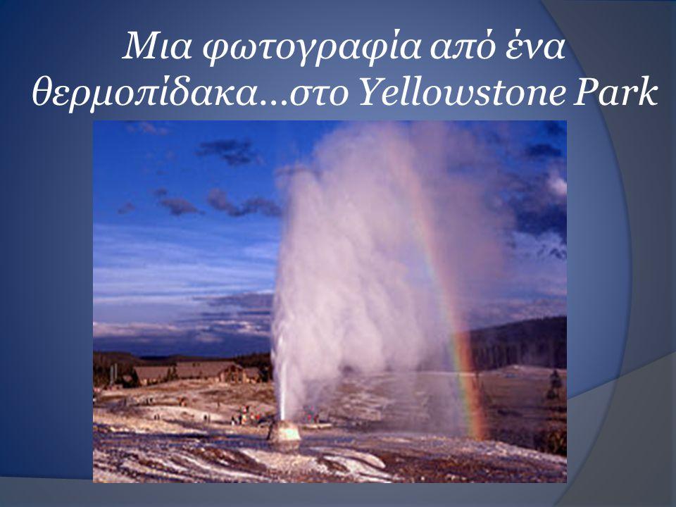 Μια φωτογραφία από ένα θερμοπίδακα…στο Yellowstone Park