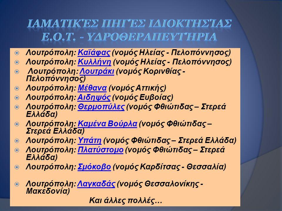  Λουτρόπολη: Καϊάφας (νομός Ηλείας - Πελοπόννησος)Καϊάφας  Λουτρόπολη: Κυλλήνη (νομός Ηλείας - Πελοπόννησος)Κυλλήνη  Λουτρόπολη: Λουτράκι (νομός Κο