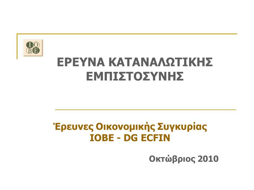 ΕΡΕΥΝΑ ΚΑΤΑΝΑΛΩΤΙΚΗΣ ΕΜΠΙΣΤΟΣΥΝΗΣ Έρευνες Οικονομικής Συγκυρίας ΙΟΒΕ - DG ECFIN Οκτώβριος 2010