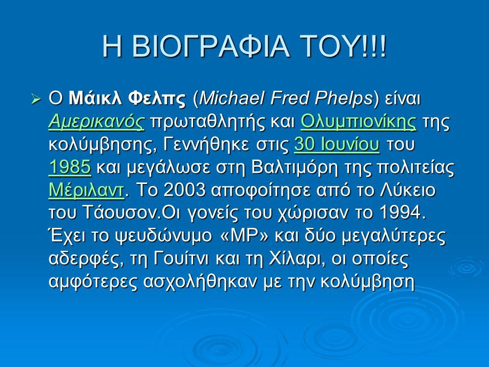 Η ΒΙΟΓΡΑΦΙΑ ΤΟΥ!!!  Ο Μάικλ Φελπς (Michael Fred Phelps) είναι Αμερικανός πρωταθλητής και Ολυμπιονίκης της κολύμβησης, Γεννήθηκε στις 30 Ιουνίου του 1