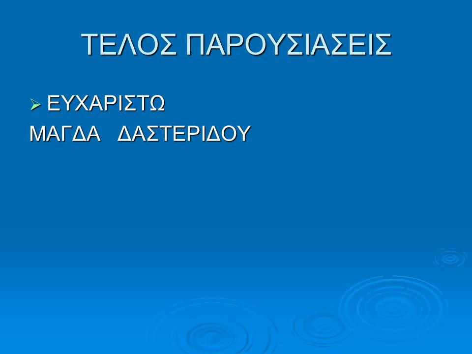 ΤΕΛΟΣ ΠΑΡΟΥΣΙΑΣΕΙΣ  ΕΥΧΑΡΙΣΤΩ ΜΑΓΔΑ ΔΑΣΤΕΡΙΔΟΥ