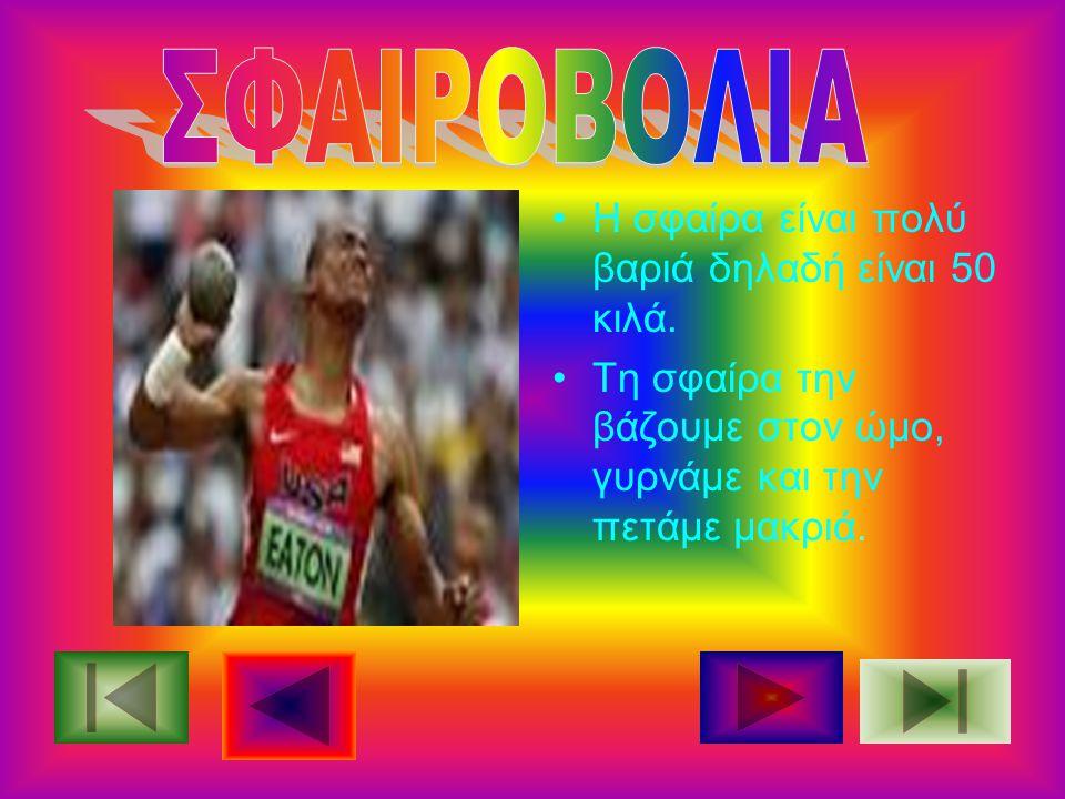 Το άλμα εις μήκος είναι ένα κλασικό αγώνισμα στίβου των Ολυμπιάδων.